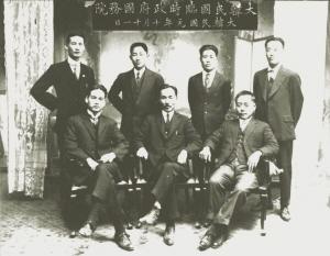 128024.대한민국임시정부 국무원 성립기념