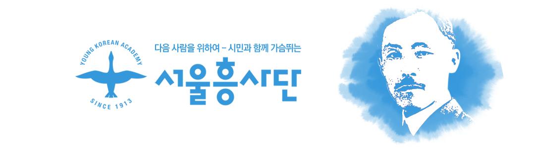 서울흥사단